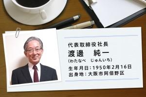 スタッフ紹介-代表取締役社長-