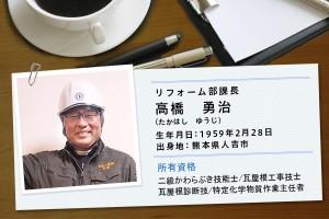 スタッフ紹介-リフォーム部課長-