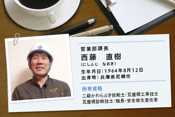 スタッフ紹介-営業部課長-