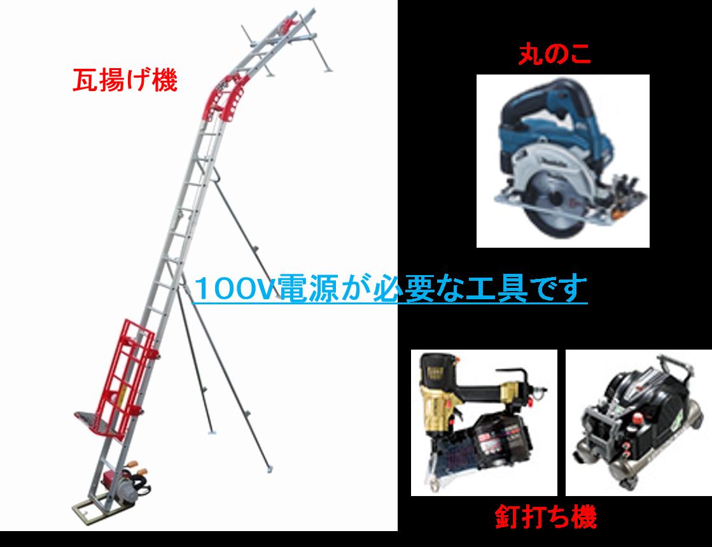 100V電源工具