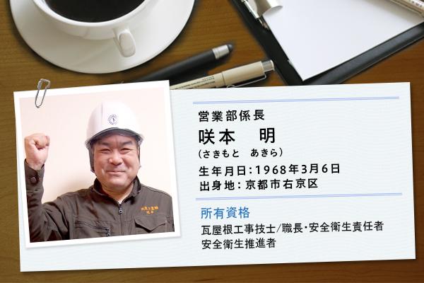 スタッフ紹介-営業部係長-
