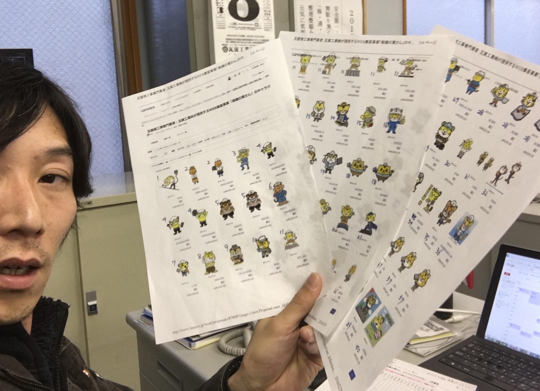 【総選挙】あなたの清き1票を!修繕の寅さんマスコットキャラクターに就任するのは誰だ⁉
