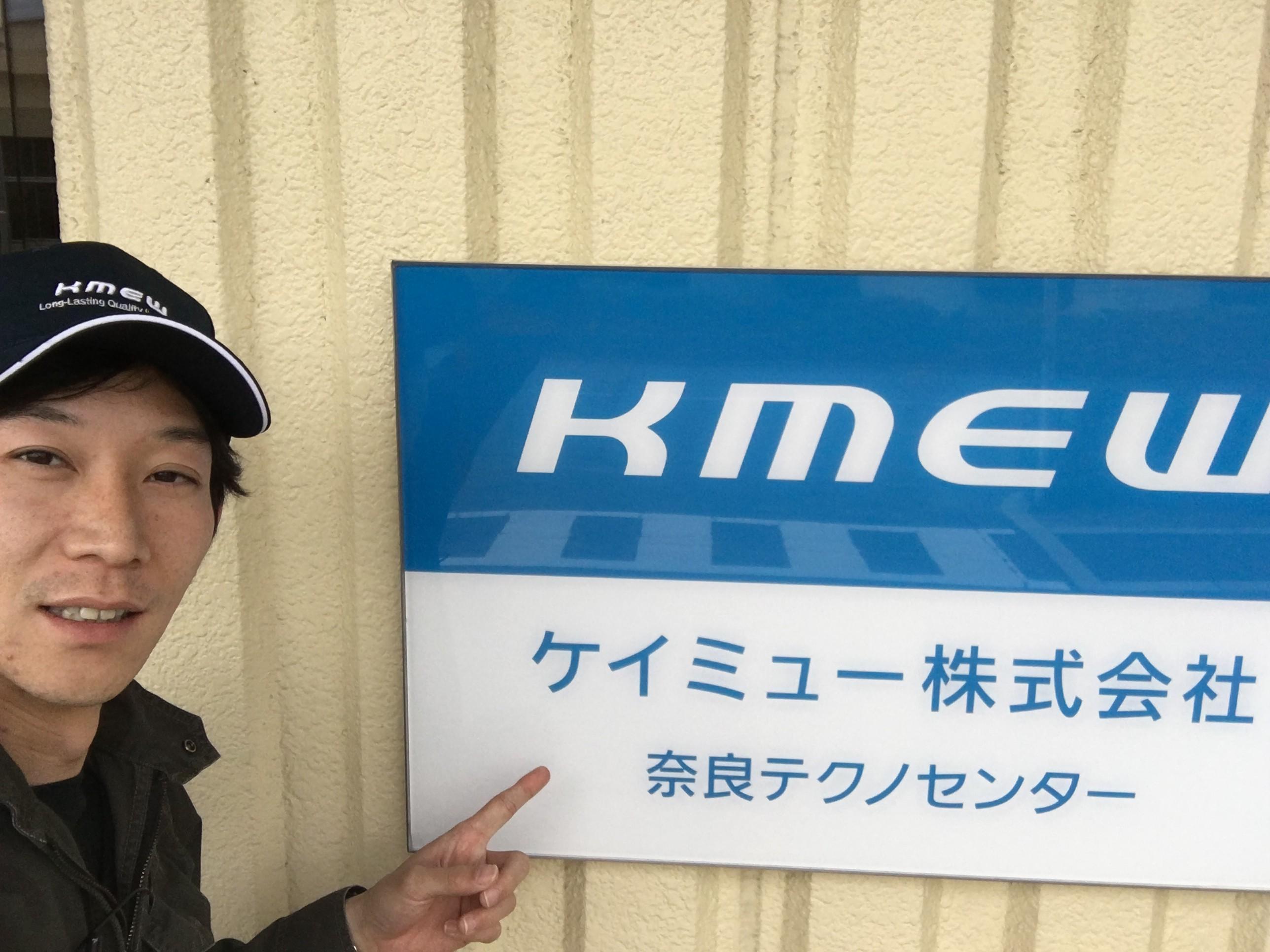 ケイミューさんの奈良テクノセンターはこんなとこだった(汗)