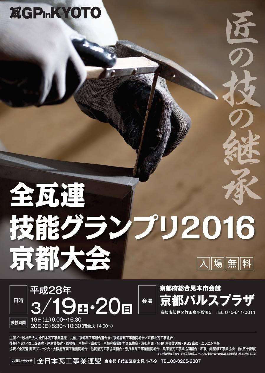 3/19,20は京都で瓦技能グランプリ2016が開催されます。