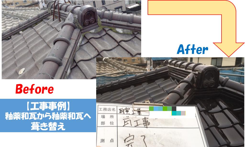 【工事事例】釉薬和瓦から釉薬和瓦へ葺き替え