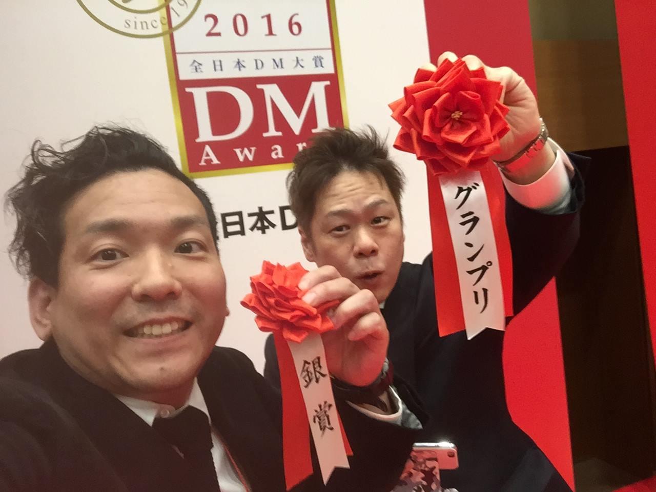 いつの時代にも足を引っ張る人はいる!6/6日本DM大賞受賞セミナー開催