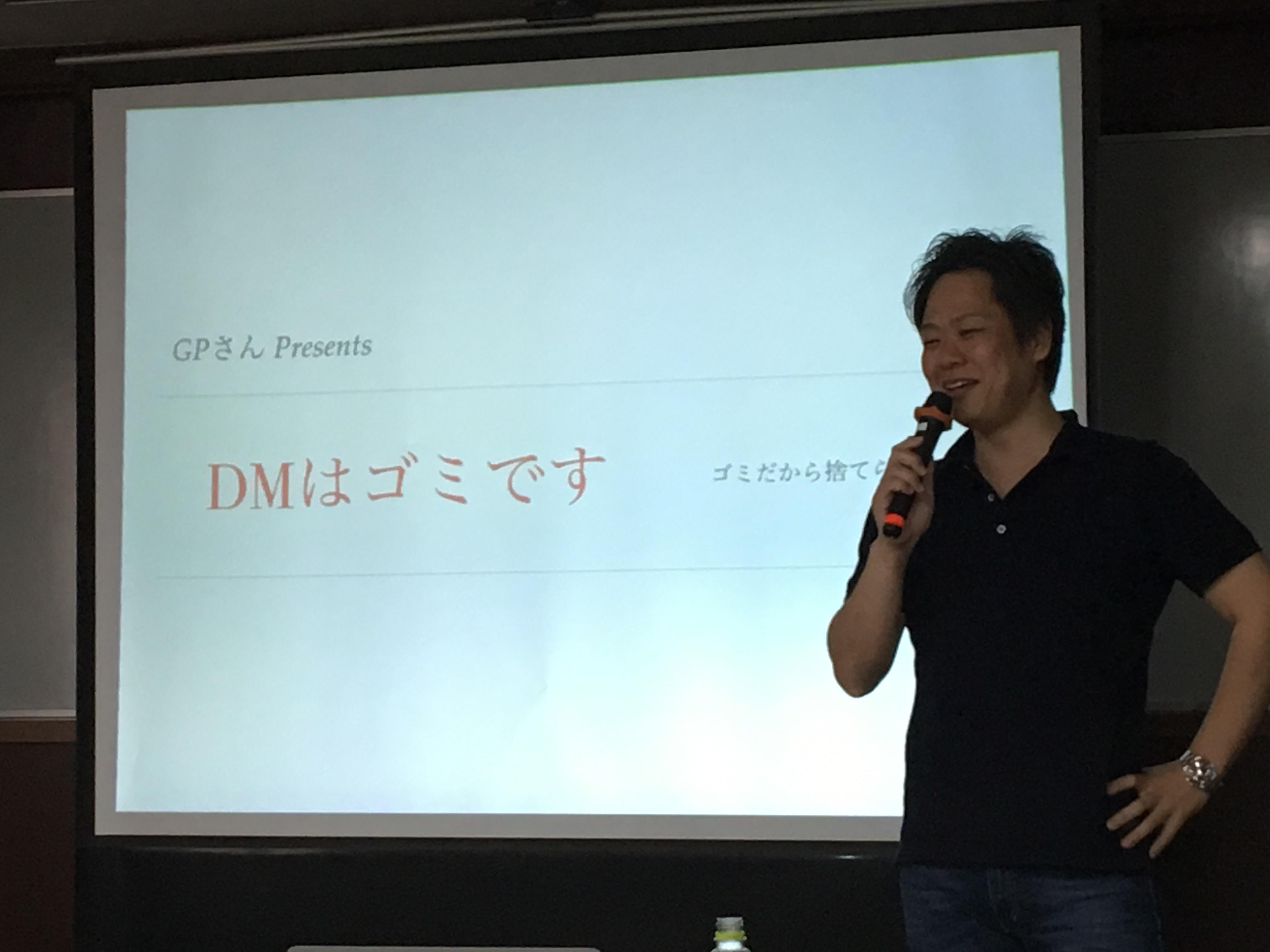 DMやってみようかな。全日本DM大賞受賞セミナーでの気付き②