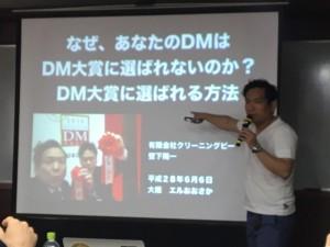 DMやってみようかな。全日本DM大賞受賞セミナーでの気付き①