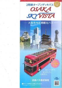 他県の方々にオープンデッキバスで大阪観光をしてもらいました。