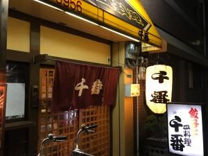 寺田町にある餃子の名店【千番】は、やっぱり名店だった!