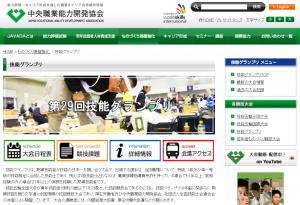 とっても楽しみにしていた職人の夢の祭典が静岡で開催されています