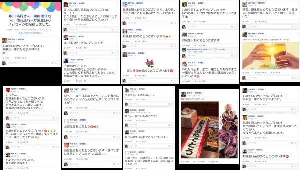 Happy Birthday to ORE~全ての人に感謝感激雨嵐謝謝~