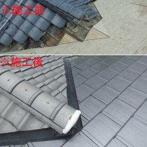 隣接している増築屋根の工事